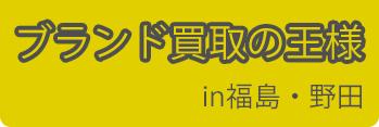 福島・野田のブランド買取店3選