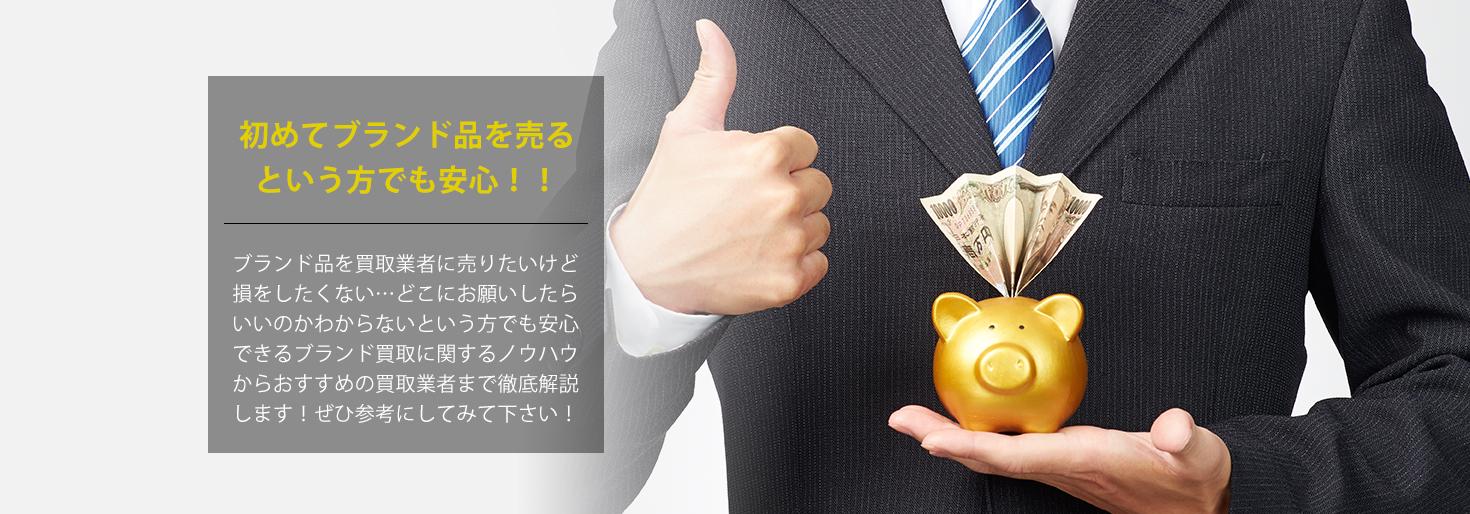 福島・野田のブランド買取り業者をランキング形式でご紹介 ノウハウも知って賢く売りましょう